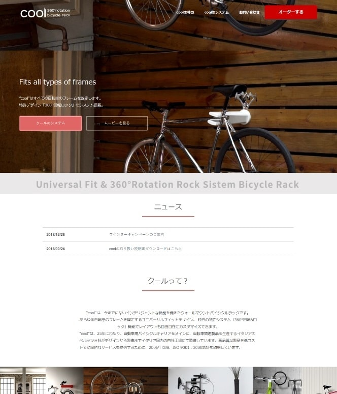 homepage-coolbikerack