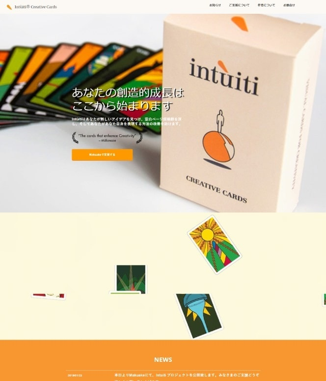 homepage-intuitu creative cards