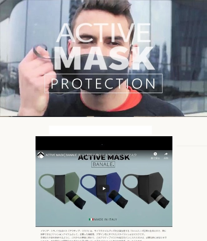 homepage-ACTIVE MASK